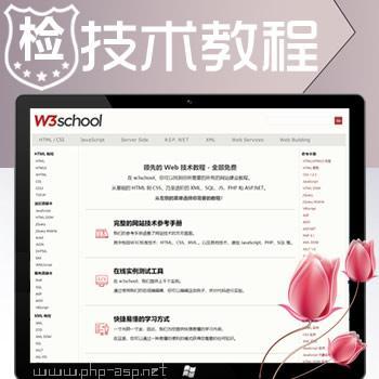 w3school整站html源码下载+9000多页面数据-提升收录排名